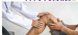 بهترین جراح تعویض مفصل زانو در تهران