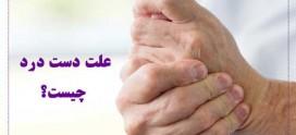 علت دست درد چیست؟