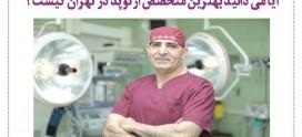 آیا می دانید بهترین متخصص ارتوپد در تهران کیست؟