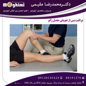 مراقبت-پس-از-تعویض-مفصل-زانو