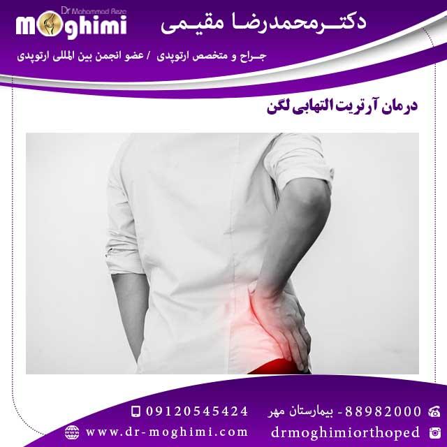 آرتریت-التهابی-لگن