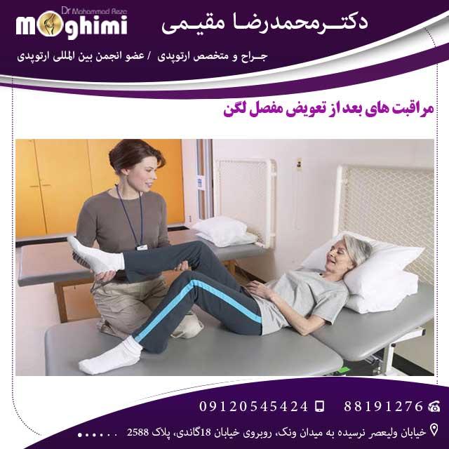 مراقبت های بعد از تعویض مفصل لگن