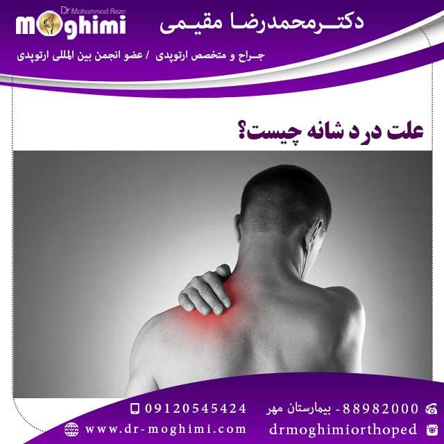 علت-درد-شانه