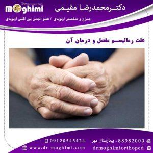 علت-رماتیسم-مفصل-و-درمان-آن