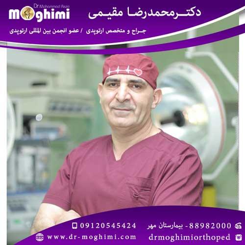 متخصص-ارتوپد-در-تهران