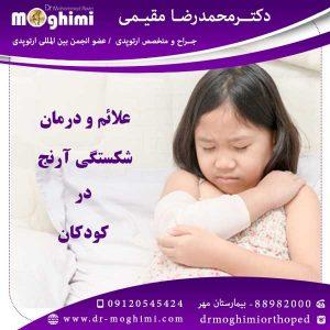 درمان-شکستگی-آرنج-در-کودکان