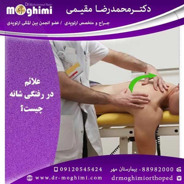 بهترین-جراح-شانه-در-تهران