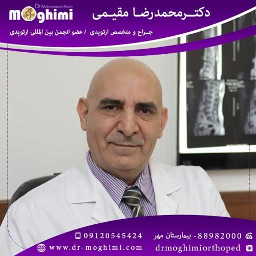 دکتر-ارتوپد-خوب-در-تهران