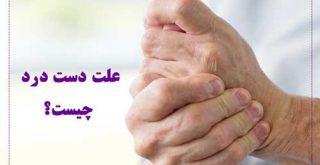 علت-دست-درد-چیست
